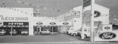 オートラマバイパス55号店の写真
