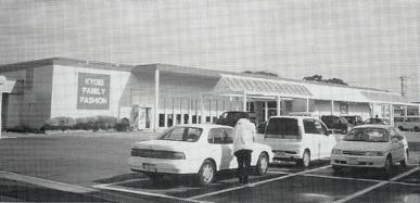 京屋黒崎店の写真