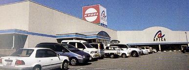 キョーエイアピカ店の写真