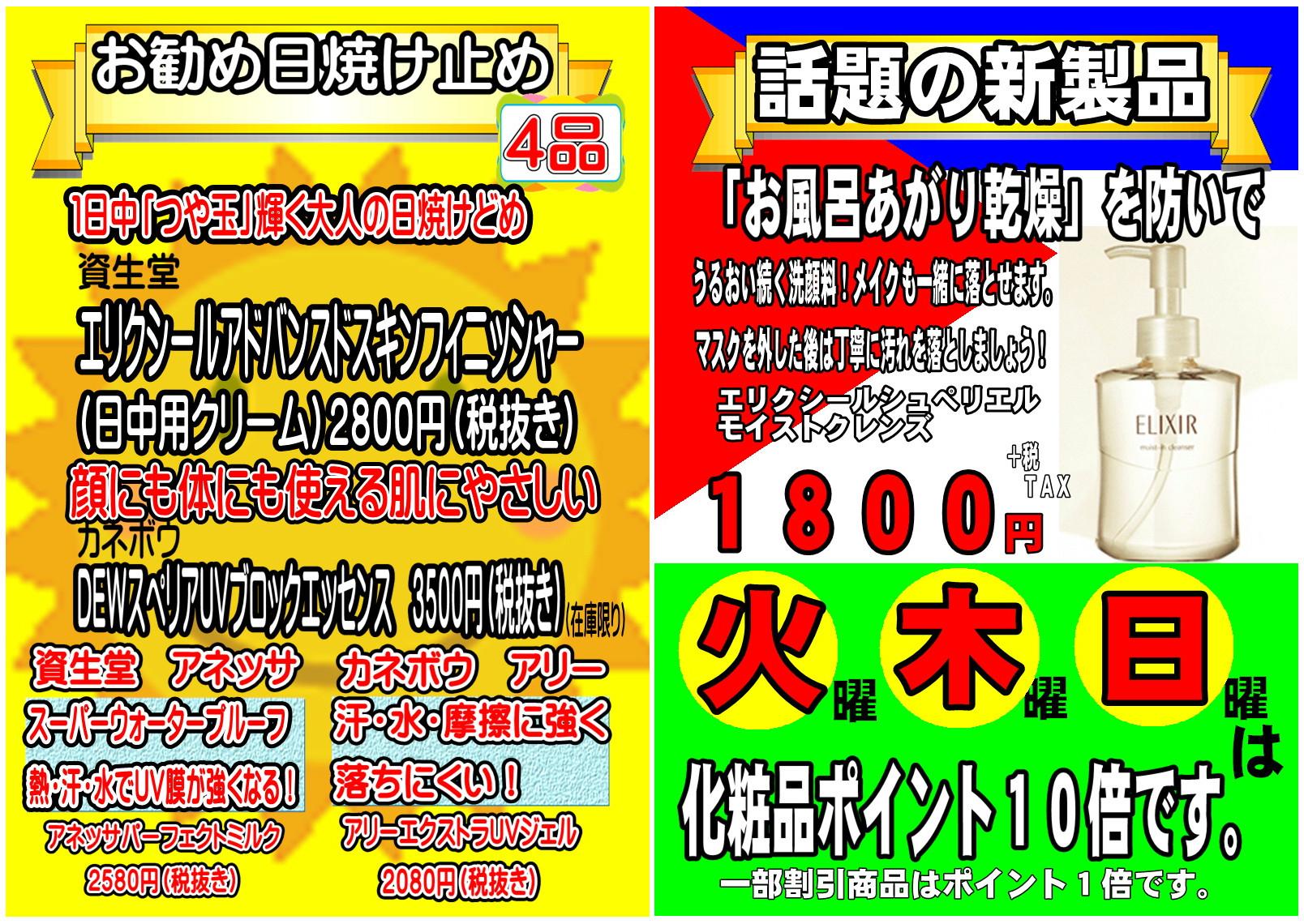 """キョーエイ北島店""""化粧品コーナー""""より♡ 『耳寄り情報』3本立て!!!"""