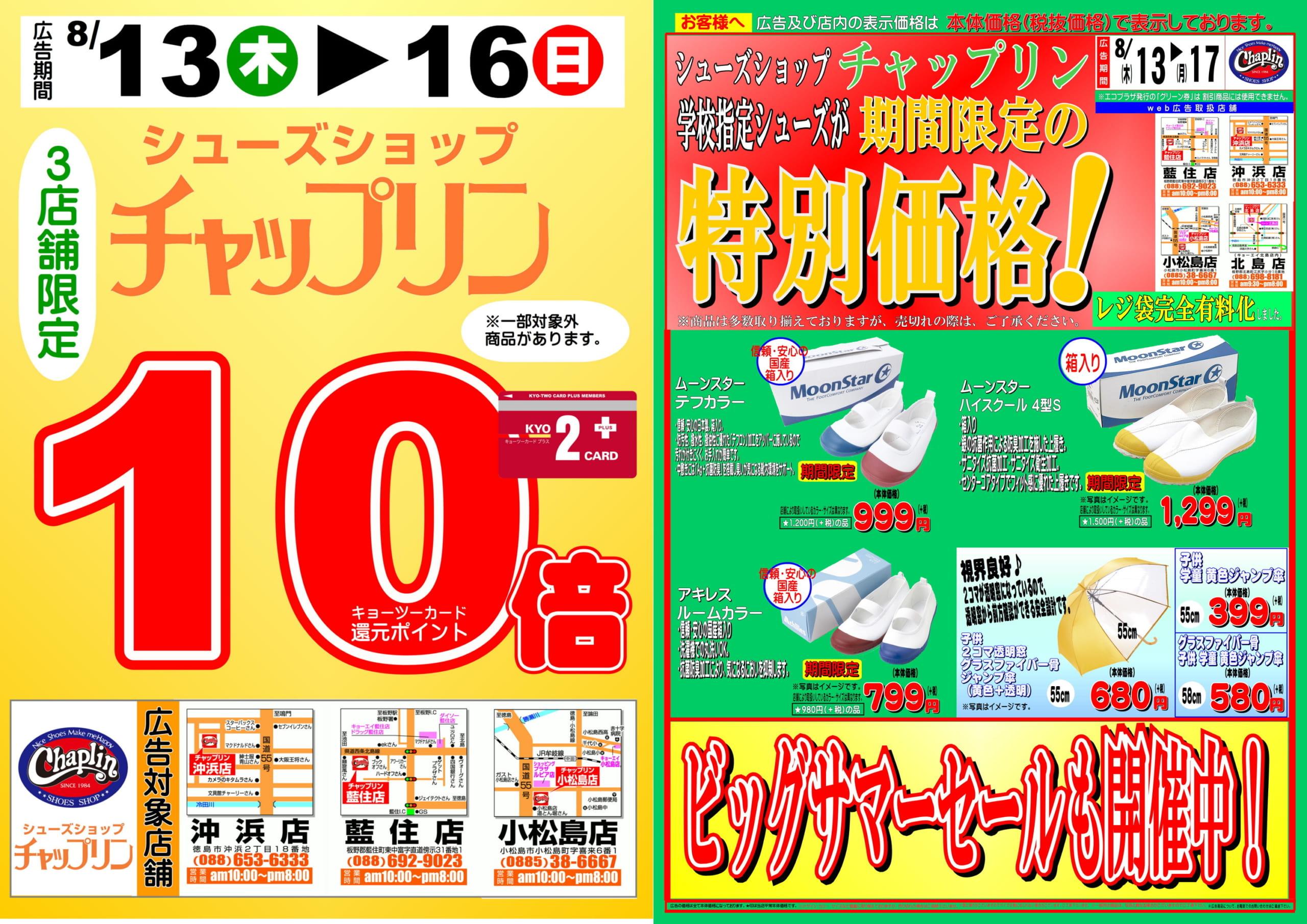 靴のチャップリン3店舗にて!『お盆特別ポイント10倍!』