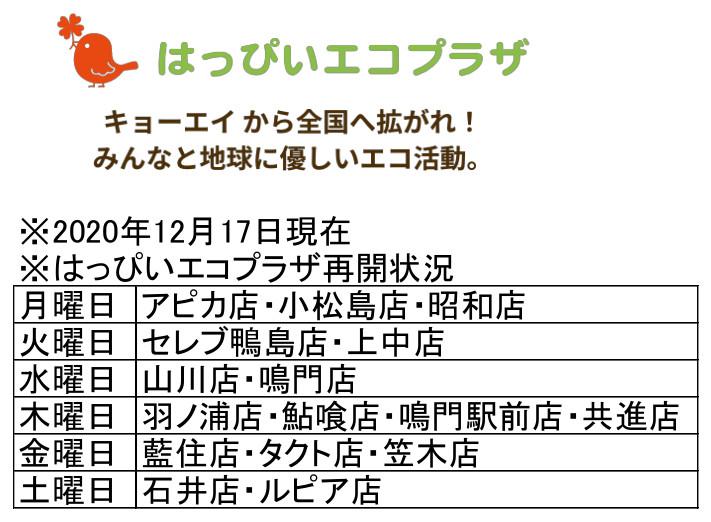 はぴエコ再開状況 ※12/17現在